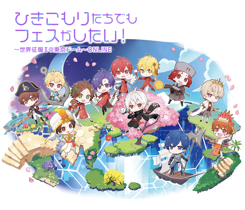 『ひきこもりたちでもフェスがしたい!~世界征服Ⅱ@東京ドーム~ONLINE』