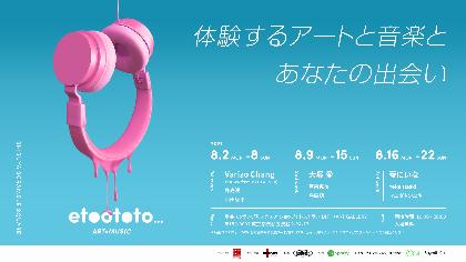 企画展『e to oto to... ~ART×MUSIC~』にYOASOBIのMV手がける藍にいな、大塚 愛らが出展