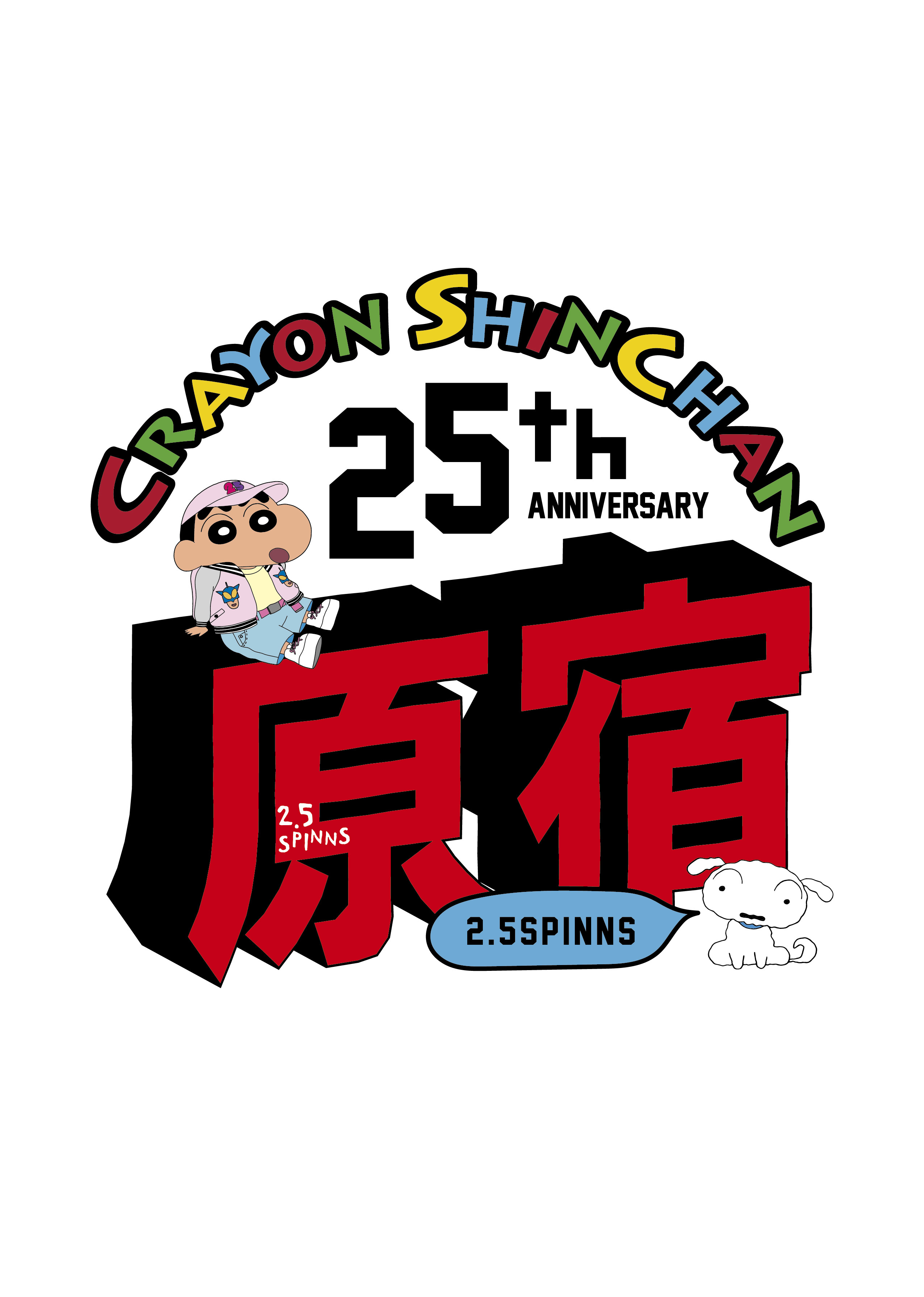 クレヨンしんちゃん×2.5SPINNS