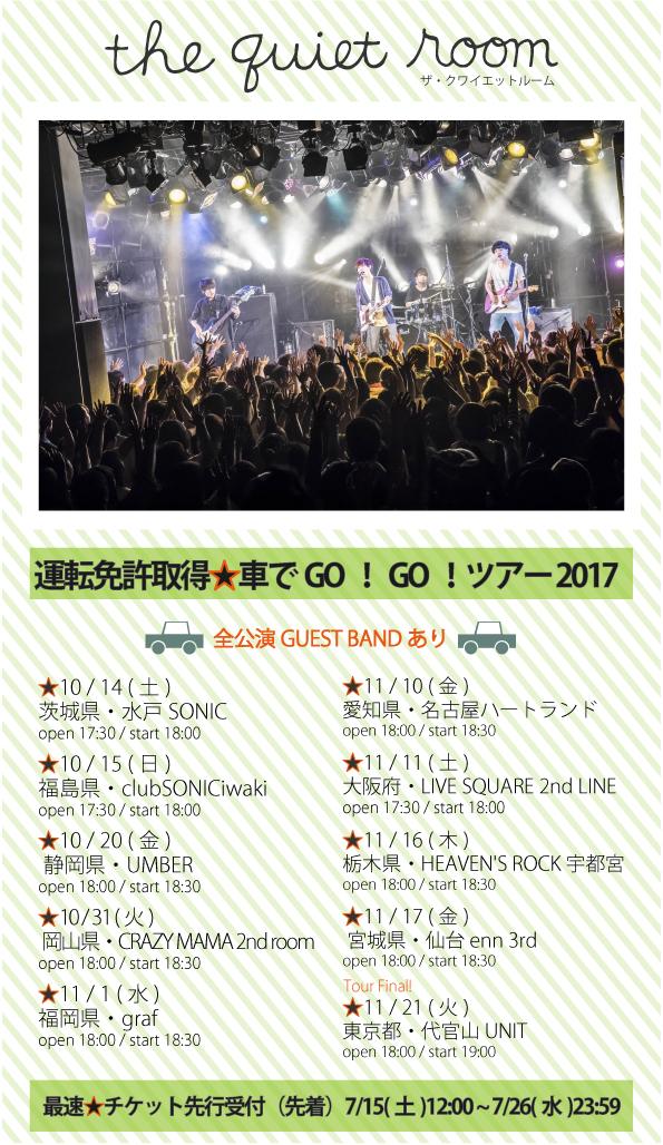 運転免許取得☆車でGO!GO!ツアー 2017
