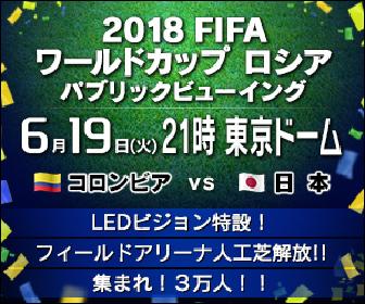 東京ドームのグラウンドを開放! W杯コロンビア戦でパブリックビューイング開催