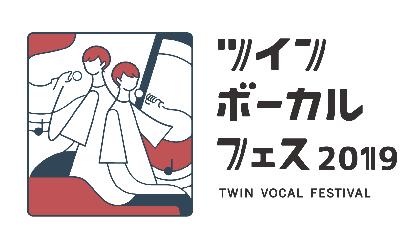シナリオアート主催『ツインボーカルフェス』にモーモールルギャバン、SFM追加