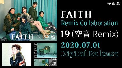 FAITH リミックスコラボ企画が始動、第1弾はラッパー空音との「19」コラボレーション
