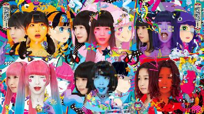 ゆるめるモ!、ナカコー提供曲「もっとも美しいもの」MV&新アー写公開