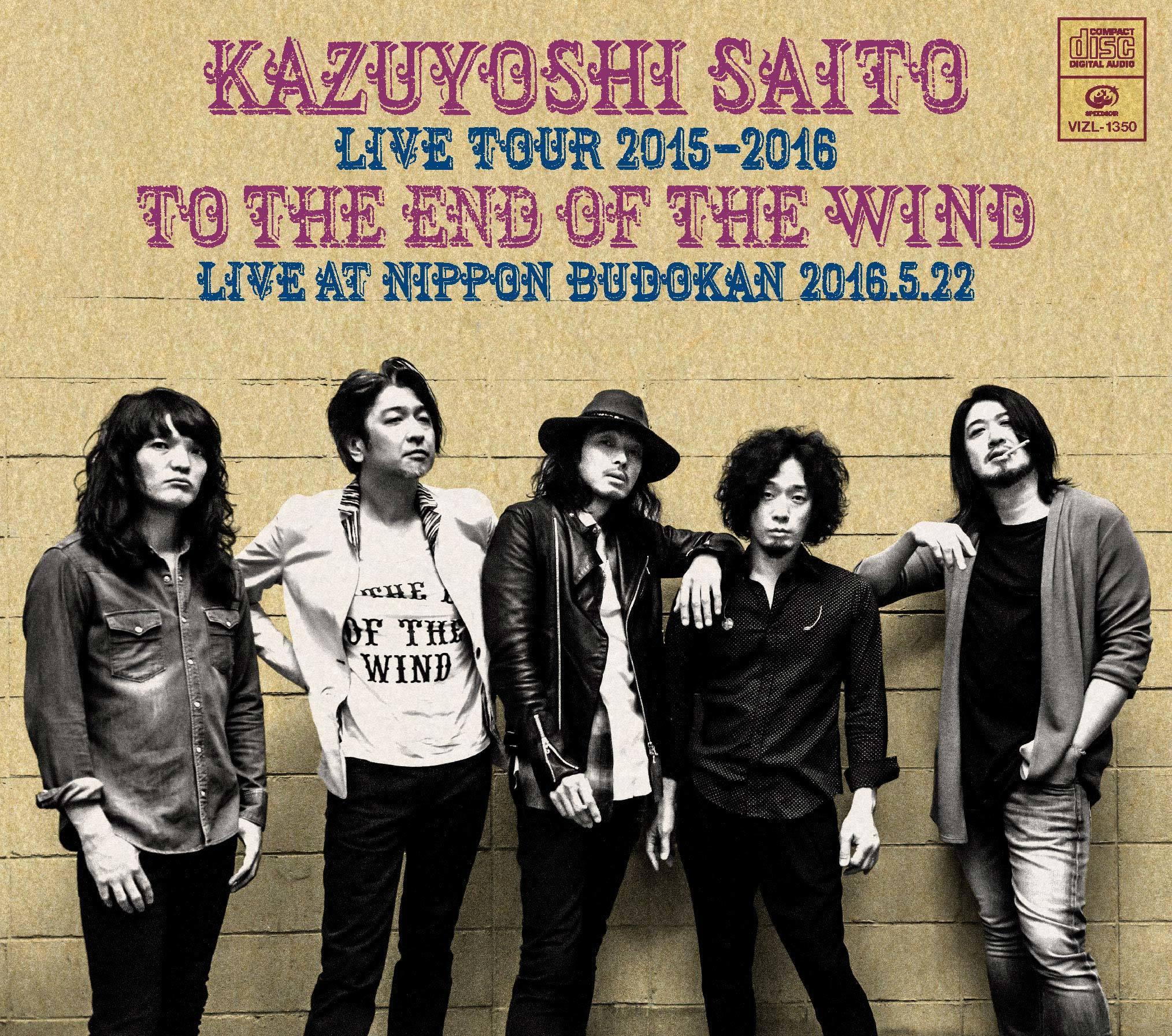 """斉藤 和義 CD『KAZUYOSHI SAITO LIVE TOUR 2015-2016 """"風の果てまで"""" Live at 日本武道館 2016.5.22』"""