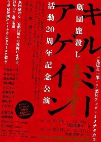 劇団鹿殺し、活動20周年を記念して本公演『キルミーアゲイン』を上演 ゲストには真田佑馬、梅津瑞稀ら