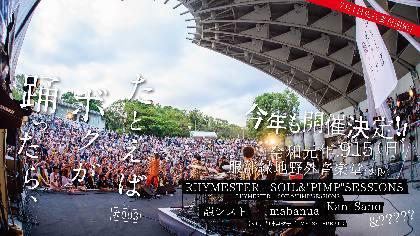 『たとえば ボクが 踊ったら、』今年も開催決定 第一弾アーティストとしてRHYMESTER、SOIL、韻シスト、mabanua、Kan Sano