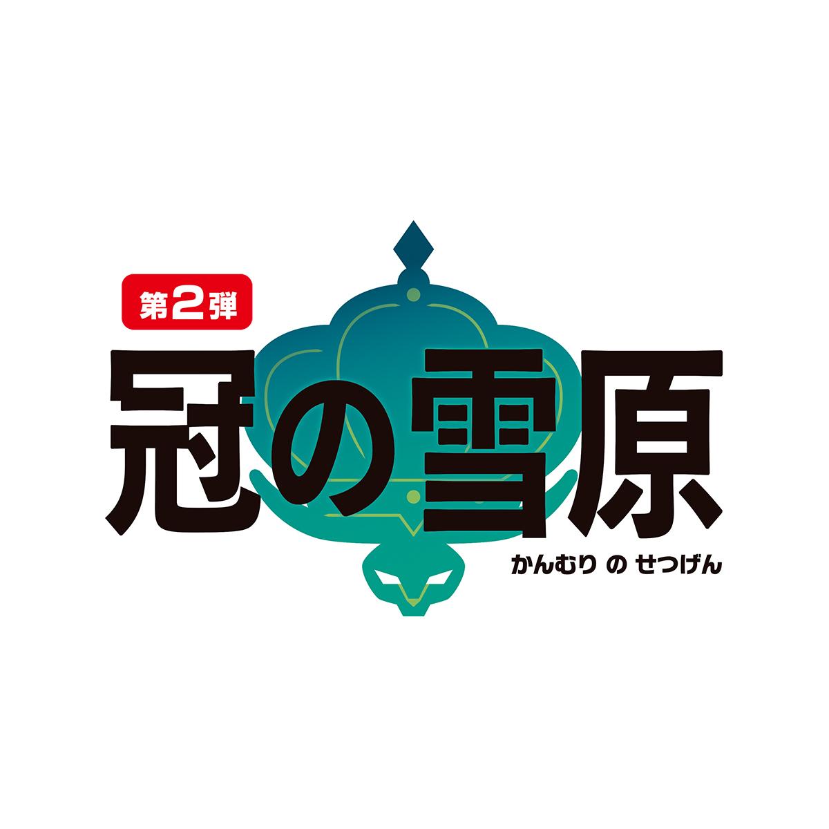 「冠の雪原(かんむりのせつげん)」ロゴ (c)2020 Pokémon. (c)1995-2020 Nintendo/Creatures Inc. /GAME FREAK inc.