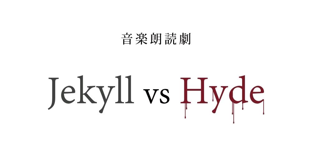 (C)音楽朗読劇「Jekyll vs Hyde」製作委員会