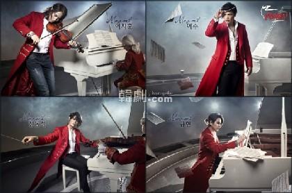 [韓国MUSICAL]イ・ジフン、キュヒョンら主演、 小池修一郎演出『モーツァルト!』キャスト発表
