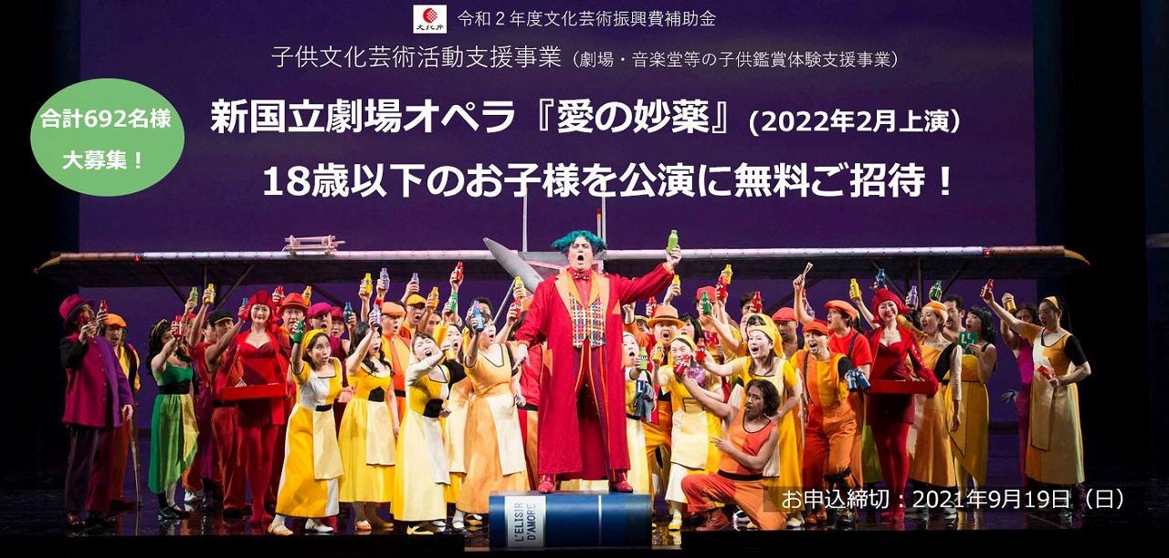 新国立劇場オペラ『愛の妙薬』