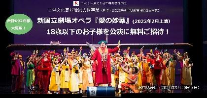 新国立劇場、オペラ『愛の妙薬』に18歳以下のお子様を692名無料招待 申し込み締め切りは9/19