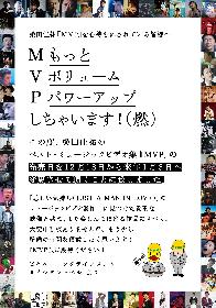 桑田佳祐、「Mもっと Vボリュームを Pパワーアップ」すべくベスト・ミュージックビデオ集『MVP』が発売延期に