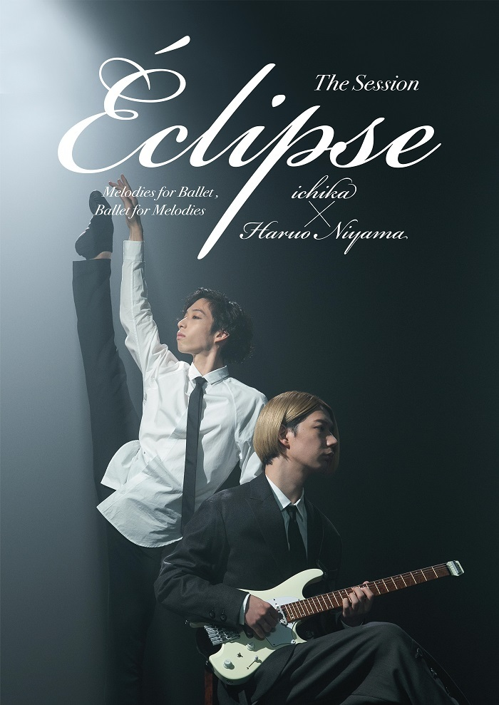 『The Session 「Eclipse(エクリプス)」 ―Melodies for Ballet , Ballet for Melodies-』