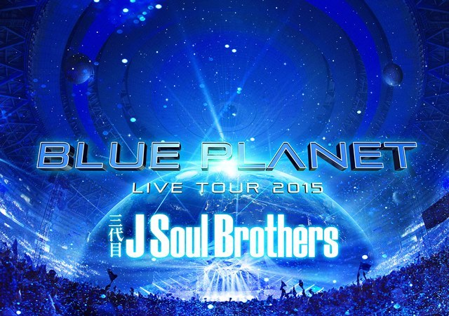 DVD/Blu-ray『三代目 J Soul Brothers LIVE TOUR 2015 「BLUE PLANET」』