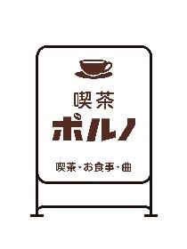 ポルノグラフィティ、初のコラボカフェ『喫茶ポルノ』が池袋パルコにて期間限定オープン