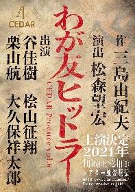 谷佳樹、栗山航、桧山征翔、大久保祥太郎出演で、三島由紀夫による政治劇の傑作『わが友ヒットラー』を上演