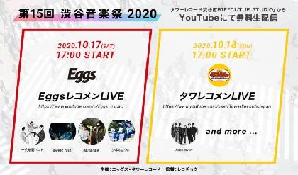 『渋谷音楽祭』Eggs・タワレコによるオンラインライブを開催 一寸先闇バンド、Johnnivanら出演