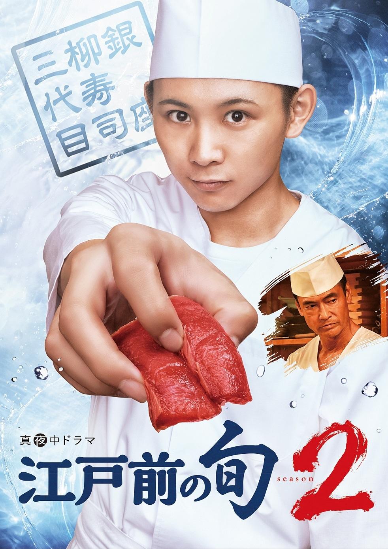 (C)「江戸前の旬season2」製作委員会2019