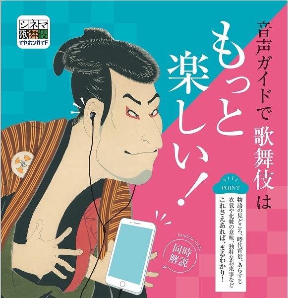 「シネマ歌舞伎イヤホンガイド」アプリ