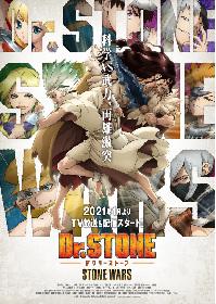 TVアニメ『Dr.STONE』第2期は2021年1月より放送&配信開始 ティザービジュアル ティザーPV第2弾も公開