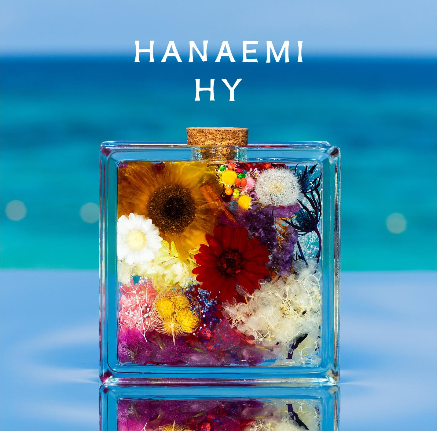 『HANAEMI』ジャケット
