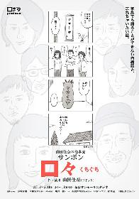 □字ック・山田佳奈×松本亮の「サンボン」初公演、チラシ絵は和田ラヂヲ