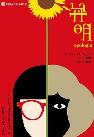 NHK BSプレミアムで文学座アトリエ公演、アレクシ・ケイ・キャンベルの『弁明』を放送