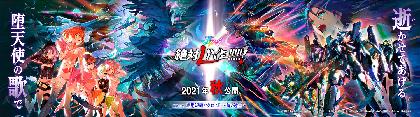 『劇場版マクロスΔ 絶対LIVE!!!!!!』オリジナルサウンドトラック発売決定