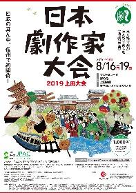 平田オリザ、渡辺えりらの講演も 4日間の舞台芸術の祭典『日本劇作家大会 2019 上田大会』が開催
