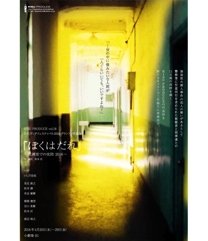 RISU PRODUCE vol.18「ぼくはだれ」〜取調室での攻防〜2016〜