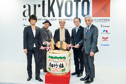 世界遺産・元離宮二条城を舞台に京都で初開催 『artKYOTO』がキックオフ