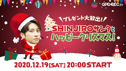 """與真司郎(AAA)、クリスマスパーティー生配信が決定 """"SHINJIROサンタ""""からのプレゼントも"""