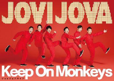 """ジョビジョバが2017年5月に『Keep On Monkeys』で""""再起動"""""""