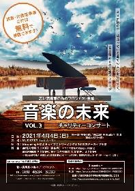 「若い演奏家の為のプロジェクト」による『音楽の未来Vol.3 チャリティーコンサート』が開催
