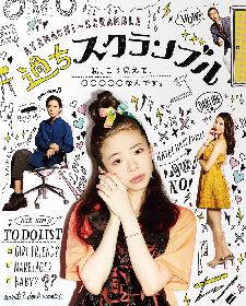 Shiggy Jr.の新曲「誘惑のパーティー」が、趣里・橋本マナミ出演のドラマ主題歌に決定