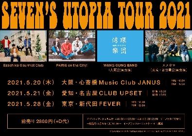 『SEVEN'S UTOPIA TOUR 2021』が5月に開催 Ezoshika Gourmet Club、PARIS on the City!ら4組が出演