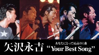 矢沢永吉、あなたにとって最高の1曲『Your Best Song』1~10位に選ばれた曲のライブ映像&新曲MVを配信決定