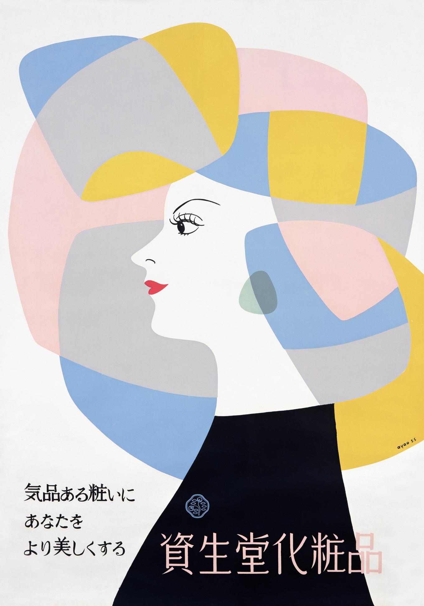 山名文夫による資生堂ポスター〈1955年〉(資生堂企業資料館所蔵)