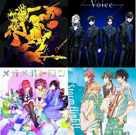 アニプレックス×ソニー・ミュージックが贈る「青春」×「バンド」リズムゲーム 『バンドやろうぜ!』イベント開催決定 各シングルCDの描き下ろしイラストジャケットも公開