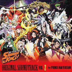 林ゆうきが手掛けるアニメ『SHAMAN KING』サントラVOL.2が配信スタート 視聴動画も公開