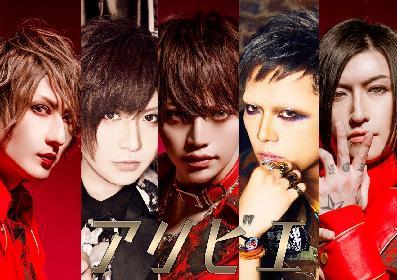 アリス九號と彩冷えるメンバーが「アリビエ」としてKen(L'Arc~en~Ciel)主催イベントに出演