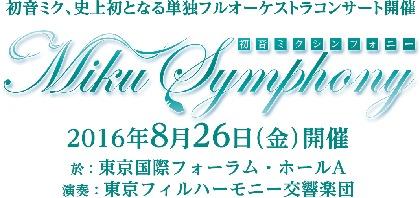 『初音ミクシンフォニー』当日のセットリストが公開に 鏡音リン・レンの声を担当する下田麻美や40mPの出演も決定
