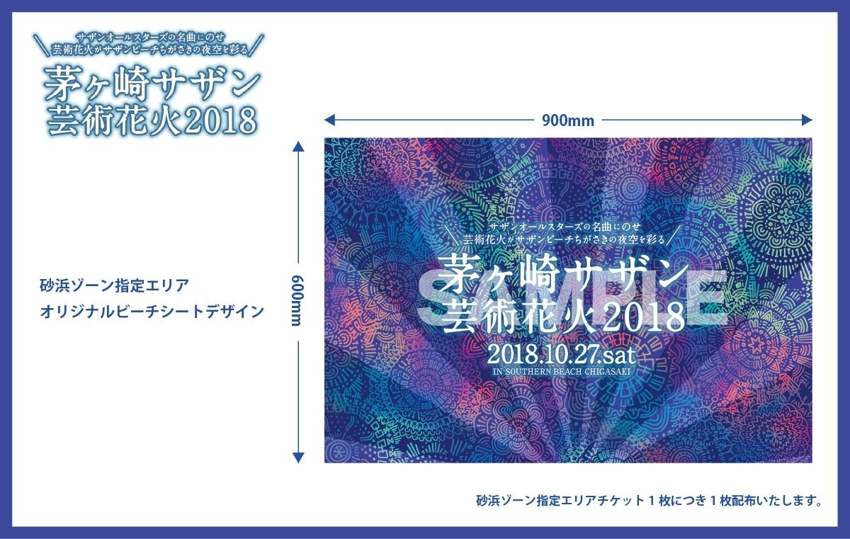 茅ヶ崎サザン芸術花火_オリジナルビーチシートデザイン