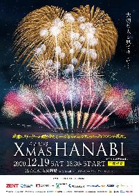 音楽とクリスマスストーリーが織りなすミュージカルのような花火 日本屈指の花火師がプロデュースする『ISOGAI花火劇場in名古屋港』