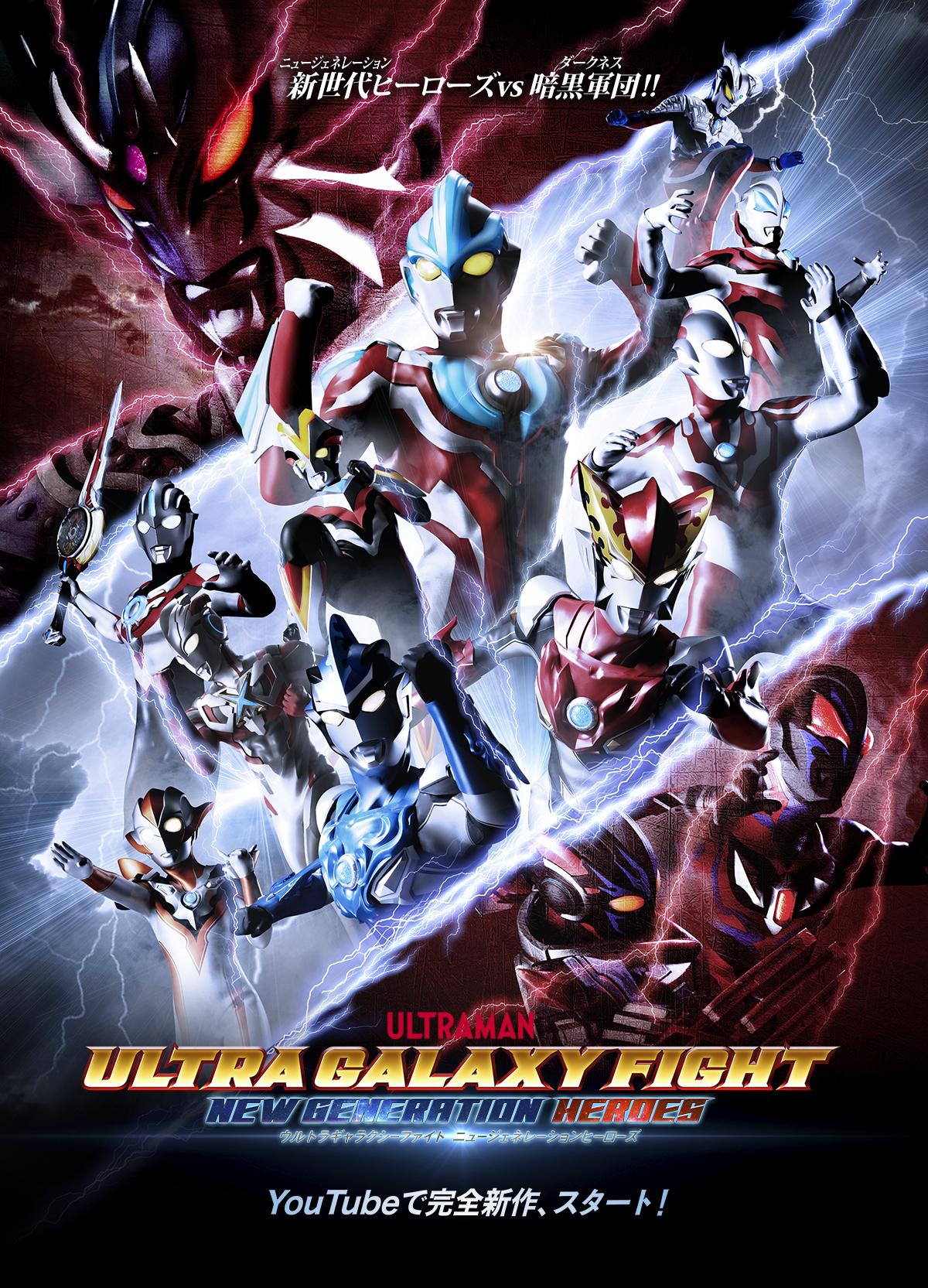 『ウルトラギャラクシーファイト ニュージェネレーションヒーローズ』 (C)TSUBURAYA PRODUCTIONS Co., Ltd. (C)円谷プロ