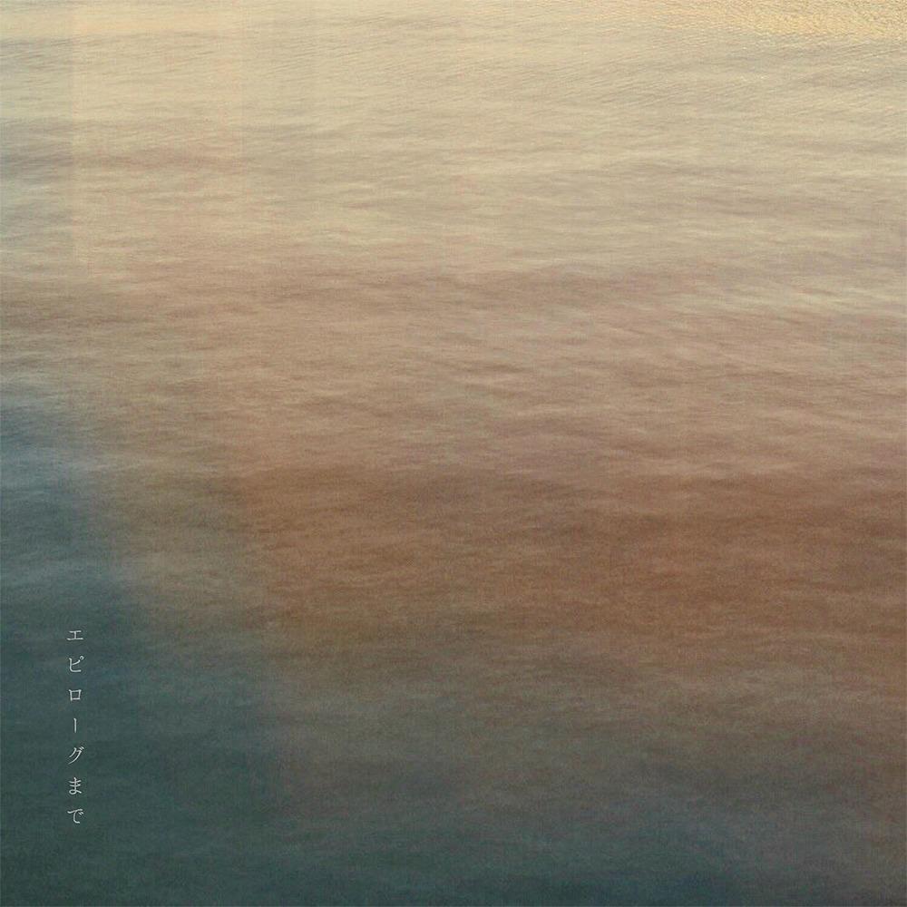 クレナズム「エピローグまで」ジャケット写真