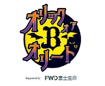 京セラドームでハロウィンを先取り! 9/14からの3連戦でお菓子やフェイスシールをプレゼント