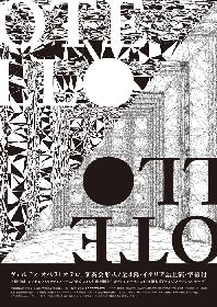 オペラ『オテロ』を演奏会形式で上演、Rhizomatiks Researchが映像演出