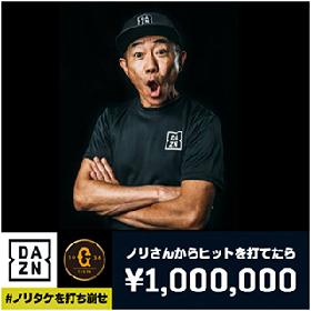伝統の一戦で木梨が100万円をかけて「1打席勝負」! DAZNが2ヶ月無料になるプレゼントも